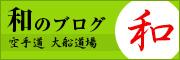 空手道 大船道場 和のブログ